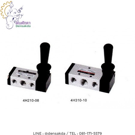 Hand control valve แฮนด์วาล์ว รุ่น 3H/4H