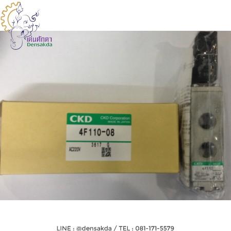 โซลินอยด์วาล์ว Solenoid Valve CKD รุ่น 4F110-08