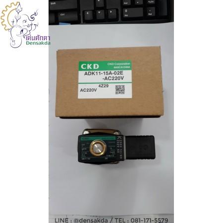 โซลินอยด์วาล์ว Solenoid Valve CKD รุ่น ADK11-15A-02E-AC220V