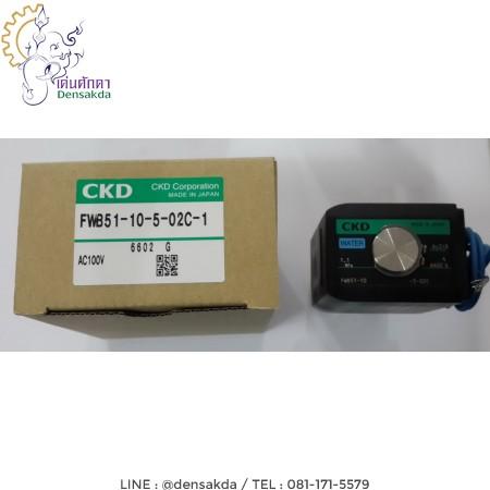 โซลินอยด์วาล์ว Solenoid Valve CKD รุ่น FWB51-10-5-02C-1