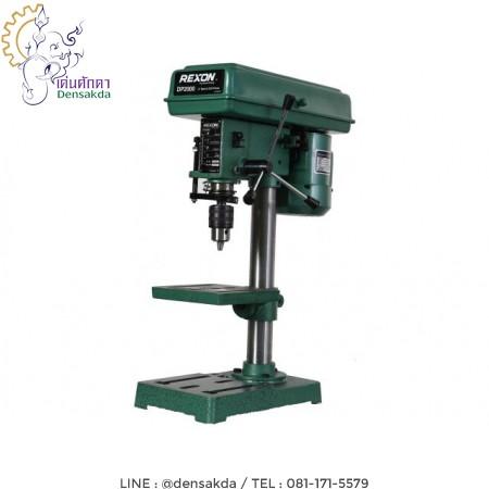 **แท่นเจาะ REXON 1/2 นิ้ว Model : DP-250A